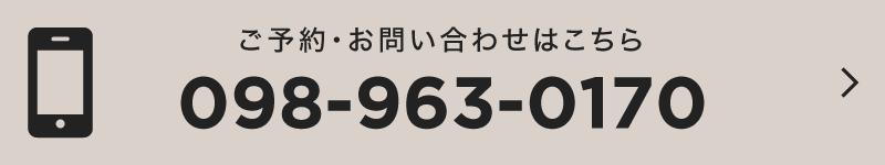 098-963-0170